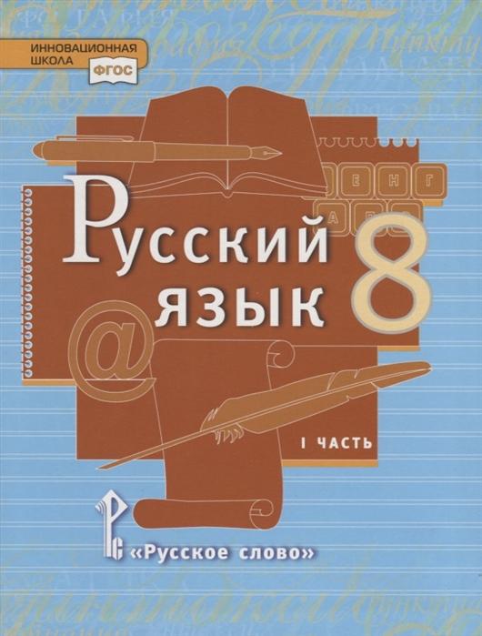 Русский язык 8 класс Учебник В двух частях Часть I