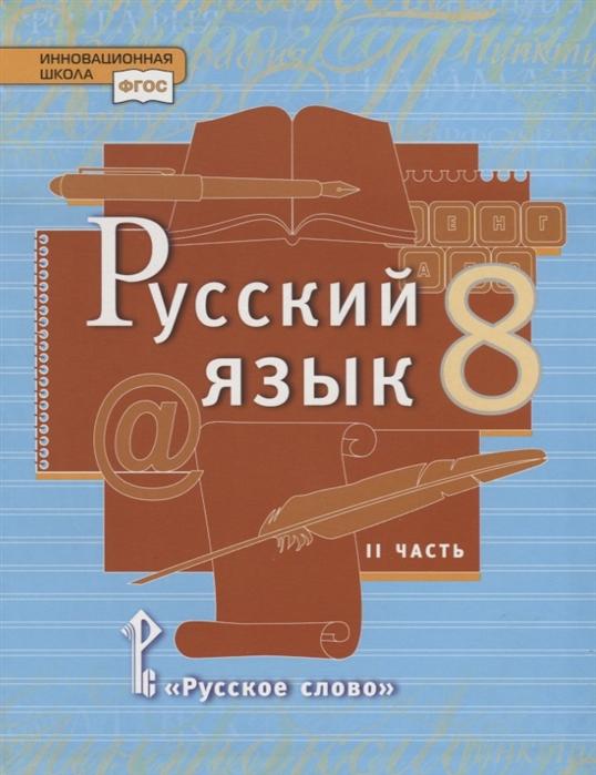 Русский язык 8 класс Учебник В двух частях Часть II