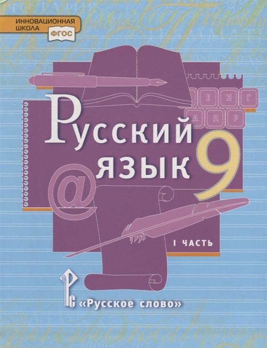 Русский язык 9 класс Учебник В двух частях Часть II