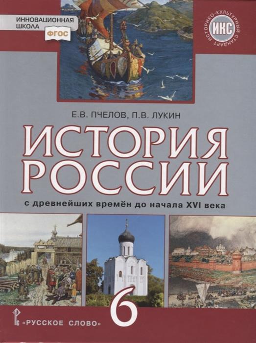 История России с древнейших времен до начала XVI века 6 класс Учебник