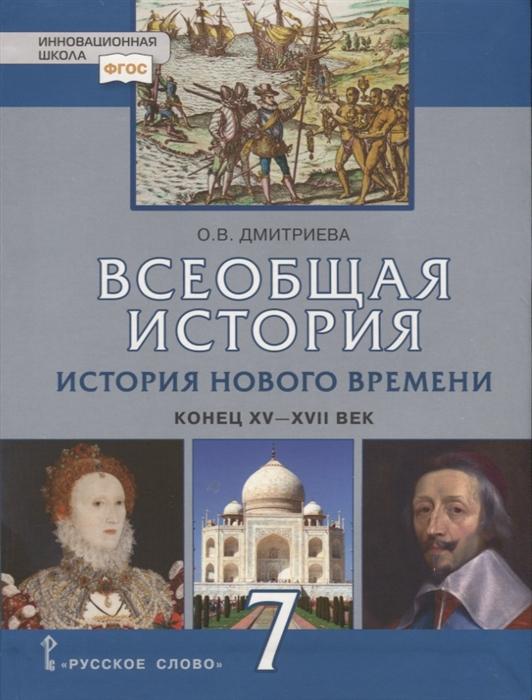 Дмитриева О. Всеобщая история История Нового времени Конец XV-XVII век 7 класс Учебник недорого