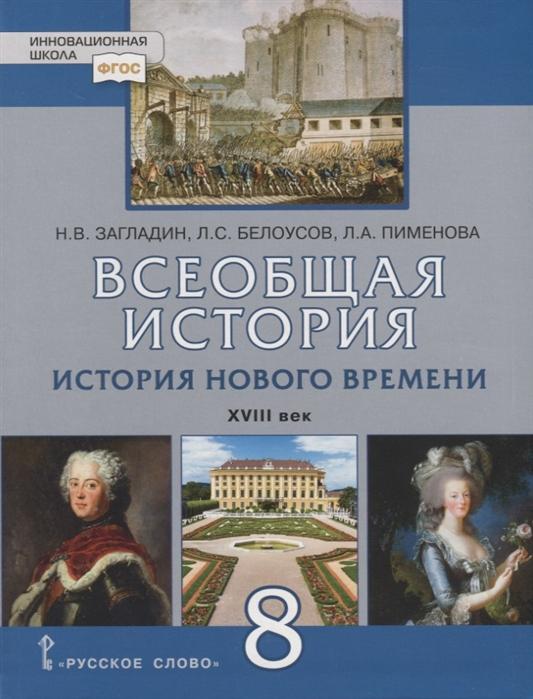 Всеобщая история История Нового времени XVIII век 8 класс Учебник