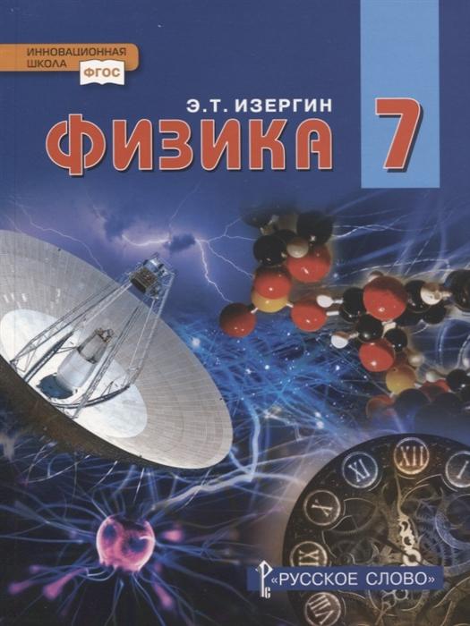 Изергин Э. Физика 7 класс Учебник о ф кабардин физика 7 класс учебник