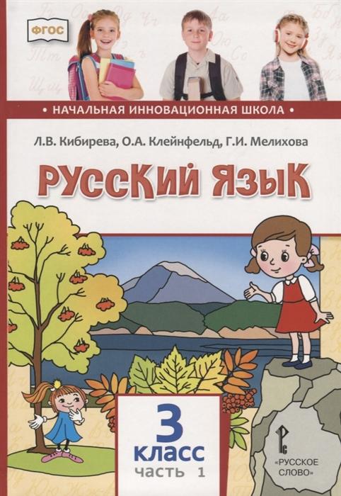 Русский язык 3 класс Учебник В двух частях Часть I