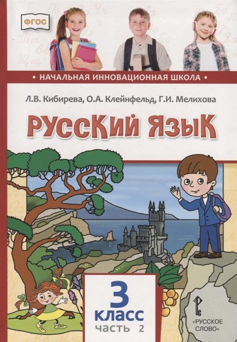 Кибирева Л., Клейнфельд О., Мелихова Г. Русский язык 3 класс Учебник В двух частях Часть II