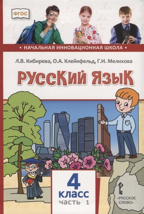 Русский язык 4 класс Учебник В двух частях Часть I