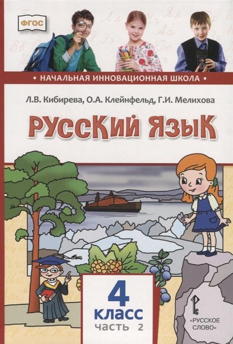 Русский язык 4 класс Учебник В двух частях Часть II