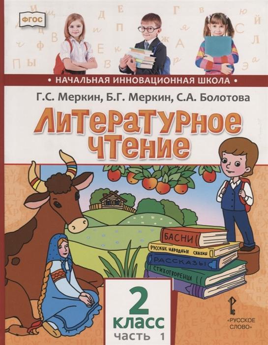 Меркин Г., Меркин Б., Болотова С. Литературное чтение 2 класс Учебник В двух частях Часть 1 цены онлайн