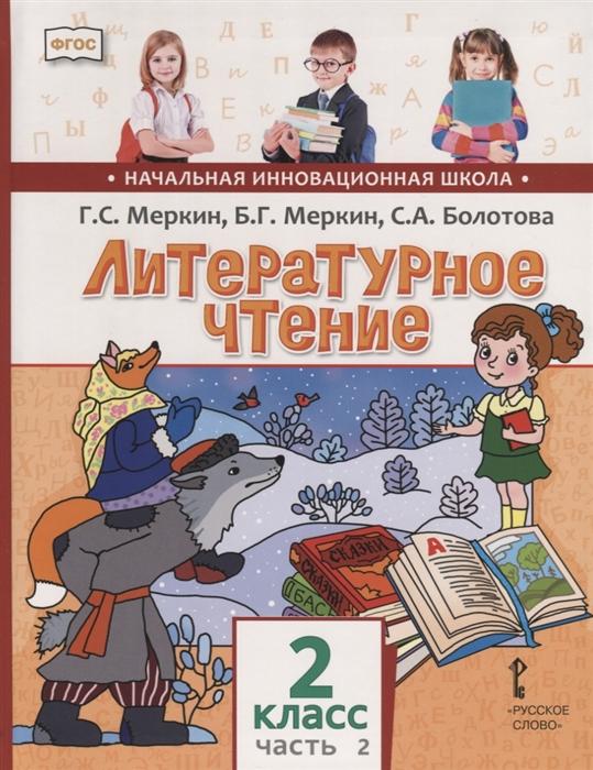 Меркин Г., Меркин Б., Болотова С. Литературное чтение 2 класс Учебник В двух частях Часть 2 цена
