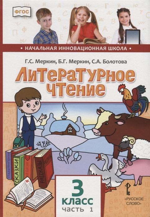 Литературное чтение 3 класс Учебник В двух частях Часть 1