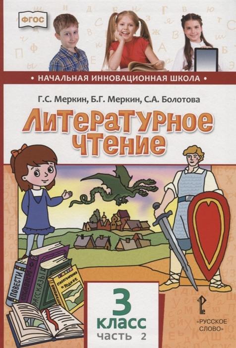 Литературное чтение 3 класс Учебник В двух частях Часть 2