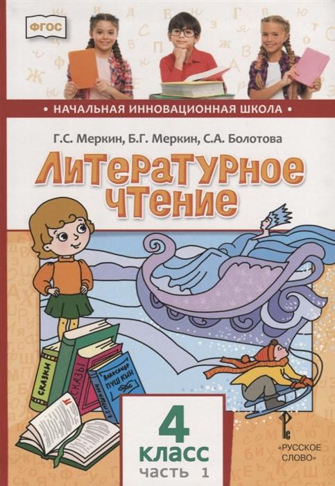 Литературное чтение 4 класс Учебник В двух частях Часть 1