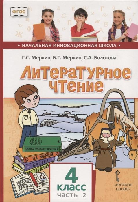 Литературное чтение 4 класс Учебник В двух частях Часть 2