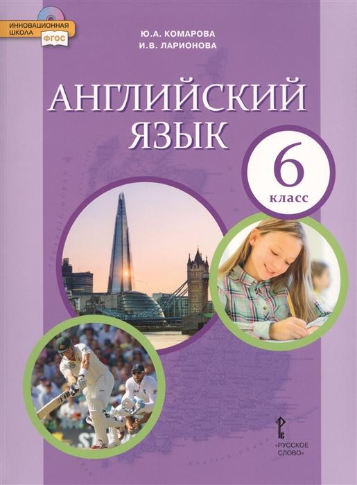 Комарова Ю., Ларионова И. Английский язык 6 класс Учебник недорого
