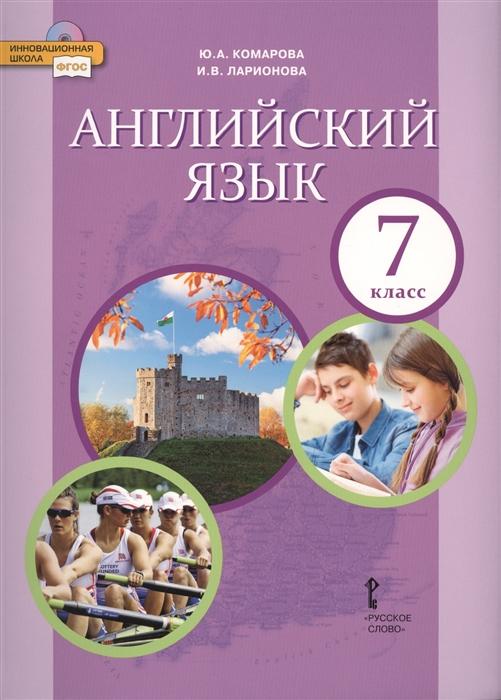 Комарова Ю., Ларионова И. Английский язык 7класс Учебник недорого