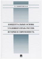 Концептуальные основы уголовного права России: История и современность. Монография