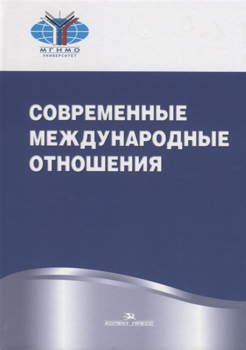 Современные международные отношения Учебник