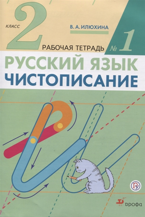 Русский язык Чистописание 2 класс Рабочая тетрадь 1