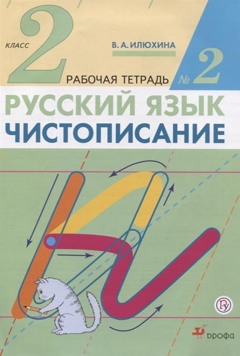 Илюхина В. Русский язык Чистописание 2 класс Рабочая тетрадь 2
