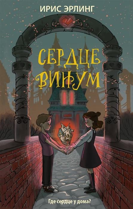Купить Сердцевинум, АСТ, Детская фантастика