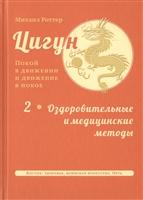 Цигун: покой в движении и движение в покое. В 3-х томах. Том 2. Оздоровительные и медицинские методы