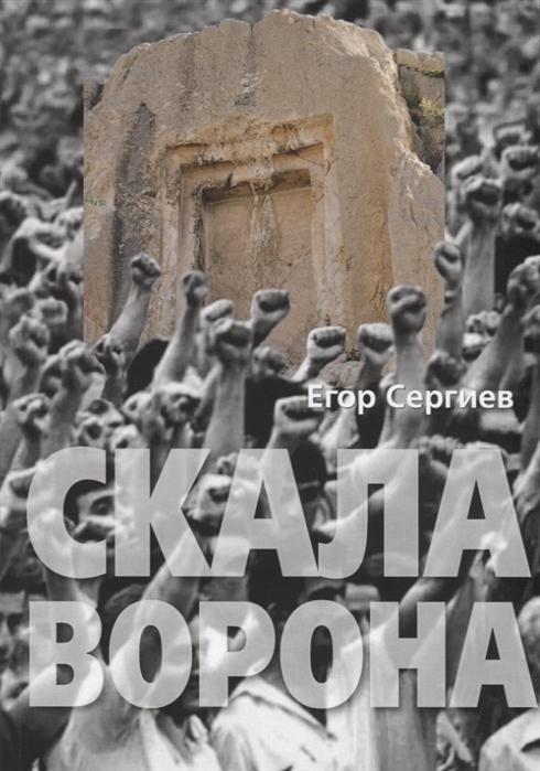 Скала Ворона Современная Армения история узурпированной власти