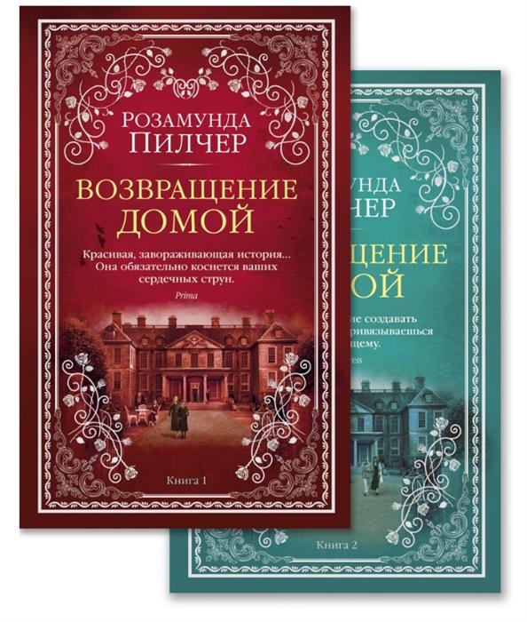 Пилчер Р. Возвращение домой Книга 1 Книга 2 комплект из 2 книг книга книг