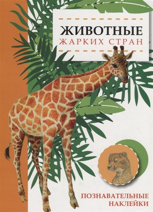 Александрова О. Животные жарких стран Познавательные наклейки