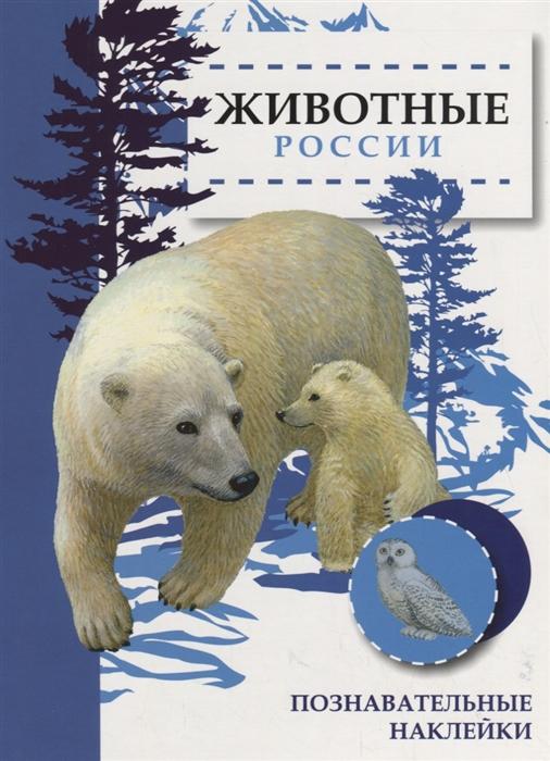 Александрова О. Животные России Познавательные наклейки