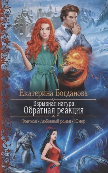 купить Богданова Е. Взрывная натура Обратная реакция по цене 350 рублей
