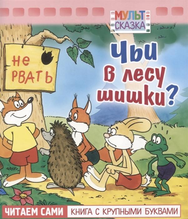 художественные книги детиздат книжка мультсказка чьи в лесу шишки Рунге С., Кумма А. Чьи в лесу шишки