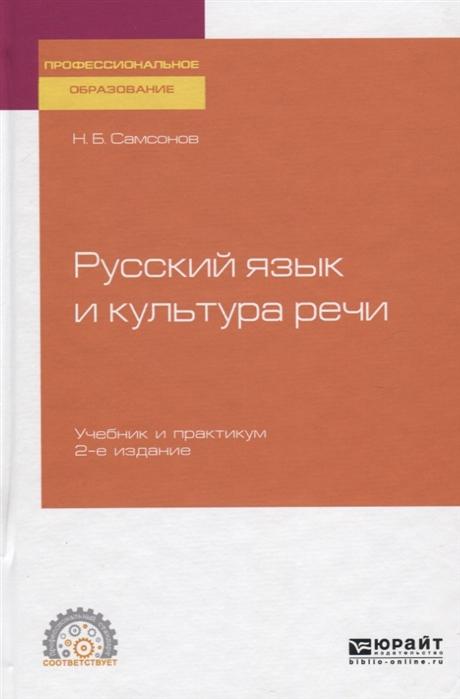 Самсонов Н. Русский язык и культура речи Учебник и практикум цена