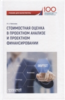Стоимостная оценка в проектном анализе и проектном финансировании. Учебник для магистратуры