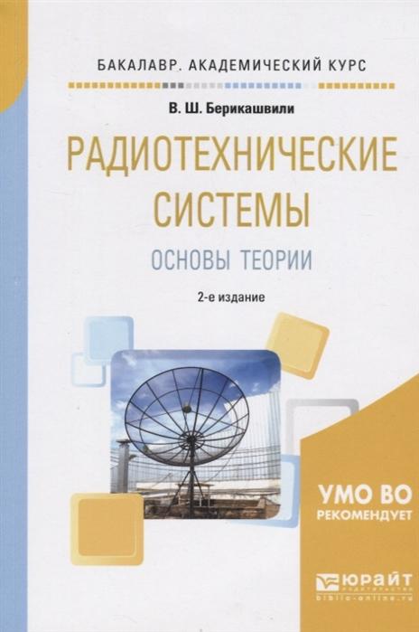 Берикашвили В. Радиотехнические системы Основы теории