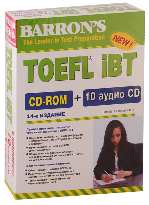 TOEFL iBT 1 CD-ROM и 10 CD new inside out advanced workbook cd rom