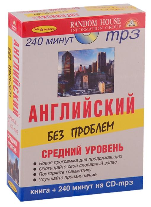 купить Английский без проблем Средний уровень 1 CD по цене 903 рублей