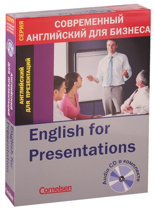 English for Presentations Английский для презентаций CD