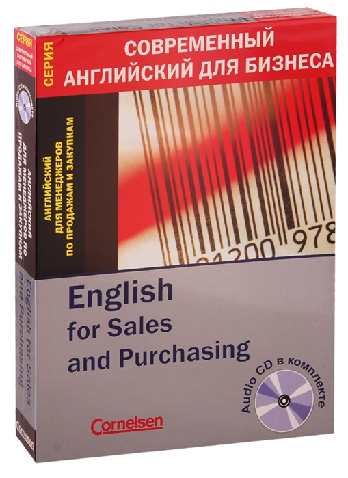 English for Sales and Purchasing Английский для мененджеров по продажам и закупкам CD purchasing power