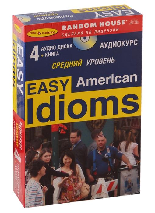 цена Easy American Idioms 4 CD онлайн в 2017 году