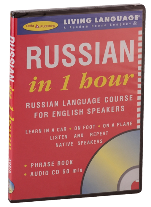 Russian in 1 hour Russian Language Course for English Speakers 1 СD russian comprehensive course book