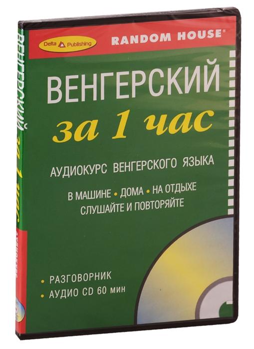Венгерский за 1 час Аудиокурс венгерского языка 1 CD немецкий за 1 час книга 1 аудио cd