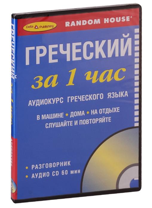 Греческий за 1 час Аудиокурс греческого языка 1 CD