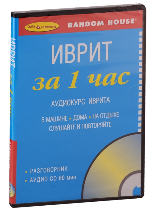 Иврит за 1 час Аудиокурс иврита 1 CD language leader intermadiate class cd 1 and 2 аудиокурс на 2 cd