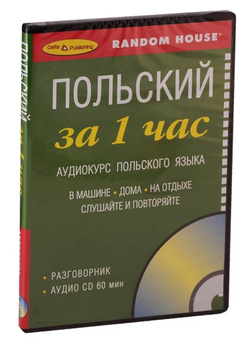 Польский за 1 час Аудиокурс польского языка 1 CD