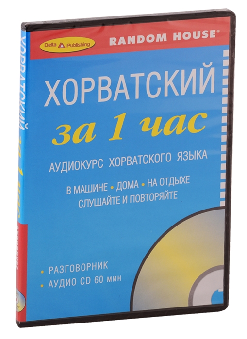 Хорватский за 1 час Аудиокурс хорватского языка 1 CD немецкий за 1 час книга 1 аудио cd