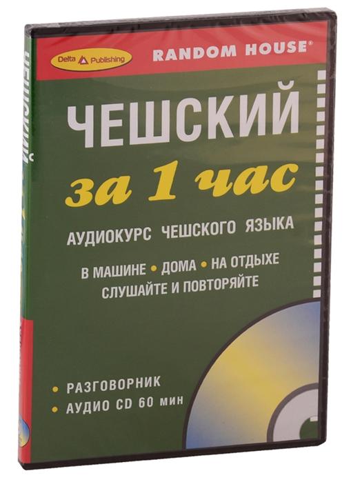 лучшая цена Чешский за 1 час Аудиокурс чешского языка 1 CD