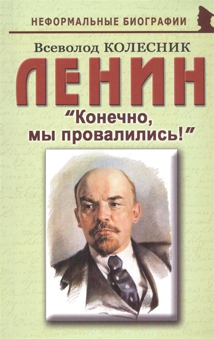 Колесник В. Ленин Конечно мы провалились lo 03527