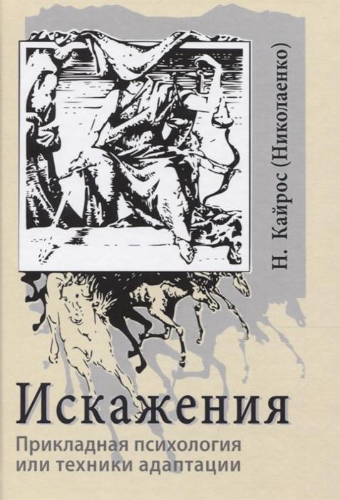 Кайрос (Николаенко) Н. Искажения Прикладная психология или техники адаптации