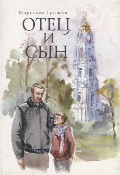 Гришин М. Отец и сын