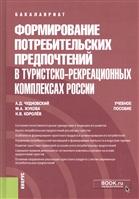 Формирование потребительских предпочтений в туристско-рекреационных комплексах России. Учебное пособие